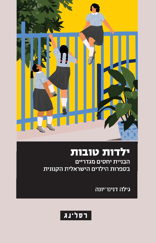 gila_danino_con_front-page-001