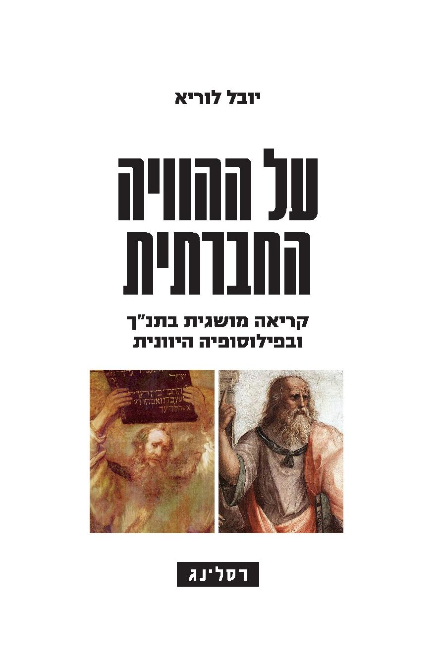 yuval_lurie_con_front-page-001