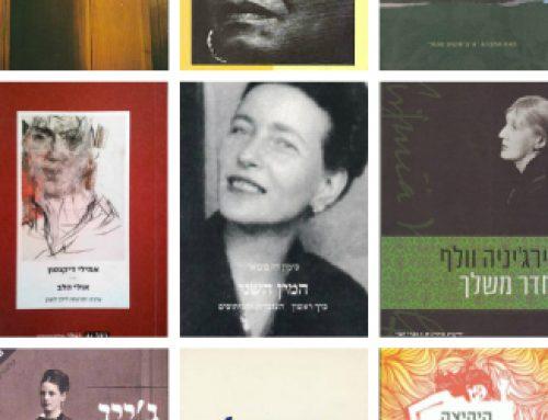 לכבוד יום האישה הבינלאומי – רשימת המלצות על ספרים שנכתבו בידי נשים