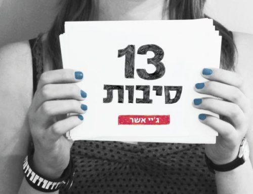"""ביקורת על הספר """"13 סיבות"""" מאת ג'יי אשר (הוצאת כנרת זמורה ביתן)"""