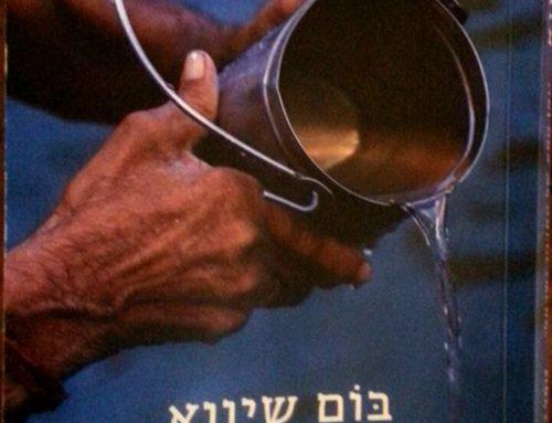 """יונתן ברג על פגישה מקרית ומעניינת עם הספר """"בום שיווא: יומן מסע של סאדהו ישראלי"""" מאת גופל גירי"""