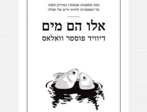 """ביקורת: """"אלו הם מים"""" מאת דיוויד פוסטר וואלאס (הוצאת ספרית פועלים)"""