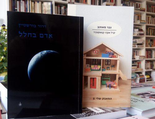 """סיפורים מן הפרובינציה: בעלי חנות הספרים """"מילתא"""" ממליצים על ספריהם של דרור בורשטיין וקרל אובה קנאוסגורד"""