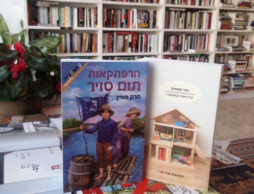 """סיפורים מן הפרובינציה: בעלי חנות הספרים """"מילתא"""" ממליצים על ספריהם של מארק טוויין וקרל אובה קנאוסגורד"""