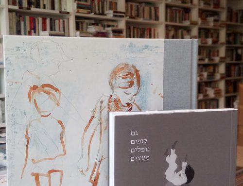 """סיפורים מן הפרובינציה: בעלי חנות הספרים """"מילתא"""" ממליצים על ספריהן של מעין רוגל ושרון רשב""""ם פרופ"""