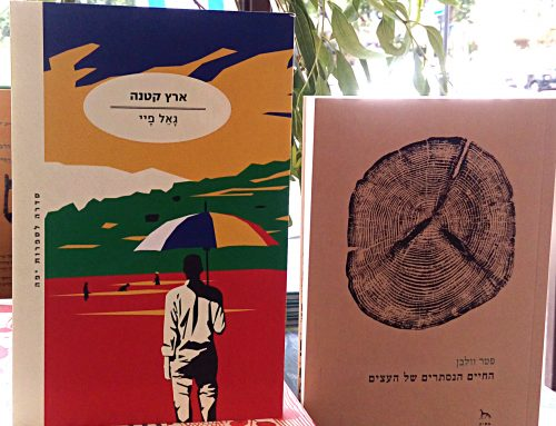 """סיפורים מן הפרובינציה: בעלי חנות הספרים """"מילתא"""" ממליצים על ספריהם של גאל פיי ופטר וולבן"""