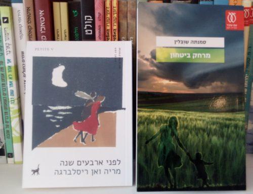 """סיפורים מן הפרובינציה: בעלי חנות הספרים """"מילתא"""" ממליצים על ספריהן של מריה ואן ריסלברגה וסמנתה שובלין"""