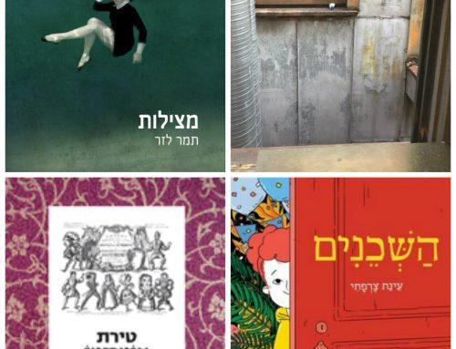 תמר לזר, דן זמל, עינת צרפתי ויהונתן דיין הם הזוכים בפרס רמת גן לספרות לשנת 2018