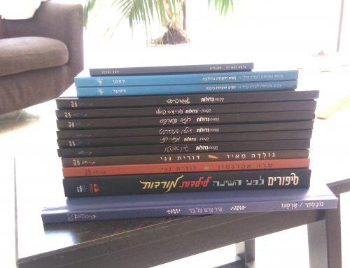 סיפורים מן הפרובינציה: בעלי חנות הספרים בטור פרידה עם המלצות ספרותיות