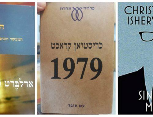 """כמה מילים על הספרים """"1979"""" מאת כריסטיאן קראכט, """"הצל"""" מאת אדלברט פון שאמיסו, ו""""A Single Man"""" מאת כריסטופר אישרווד"""