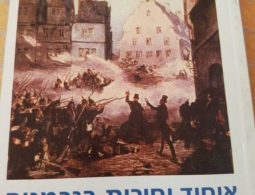 """כמה מילים על הספר """"איחוד וחירות בגרמניה"""" מאת שולמית וולקוב"""