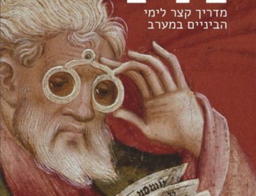 """כמה מילים על """"קריאת ביניים – מדריך קצר לימי הביניים במערב"""" מאת אביעד קליינברג (הוצאת אוניברסיטת תל אביב)"""