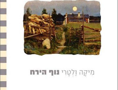"""כמה מילים על """"נוף הירח"""" מאת מיקה ולטרי (הוצאת הקיבוץ המאוחד)"""