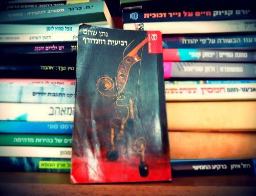 """כמה מילים על """"רביעיית רונזדורף"""" מאת נתן שחם (הוצאת עם עובד)"""