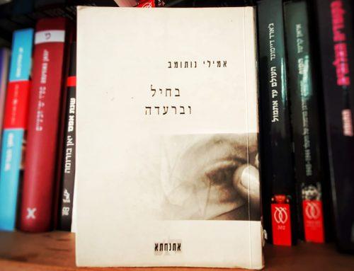 """כמה מילים על """"בחיל ורעדה"""" מאת אמלי נותומב (הוצאת כנרת)"""