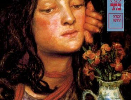 """כמה מילים על """"מחלת האבנים"""" מאת מילנה אגוס (הוצאת כתר והספריה החדשה)"""
