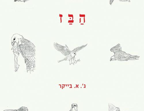 """כמה מילים על """"הבז"""" מאת ג'.א. בייקר (מאנגלית: עודד וולקשטיין, הוצאת כרמל)"""
