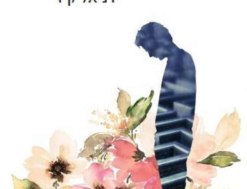"""כמה מילים על """"פרחים לאלג'רנון"""" מאת דניאל קיז"""