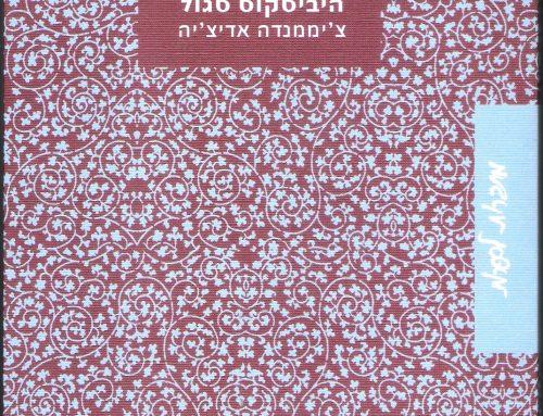 """כמה מילים על """"היביסקוס סגול"""" מאת צ'יממנדה נגוזי אדיצ'יה (הוצאת מחברות לספרות)"""