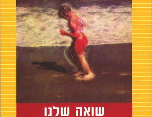 """כמה מילים על הספר """"שואה שלנו"""" מאת אמיר גוטפרוינד (הוצאת זמורה ביתן)"""