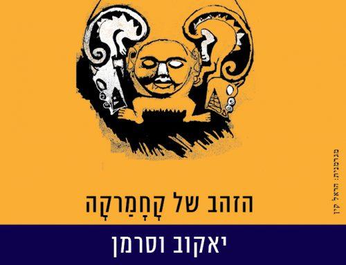 """כמה מילים על הספר """"הזהב של קחמרקה"""" מאת אקוב וסרמן (מגרמנית הראל קין, הוצאת תשע נשמות)"""