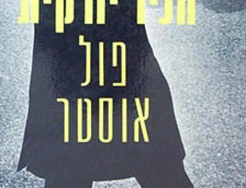 """כמה מילים על """"הטרילוגיה הניו יורקית"""" מאת פול אוסטר"""
