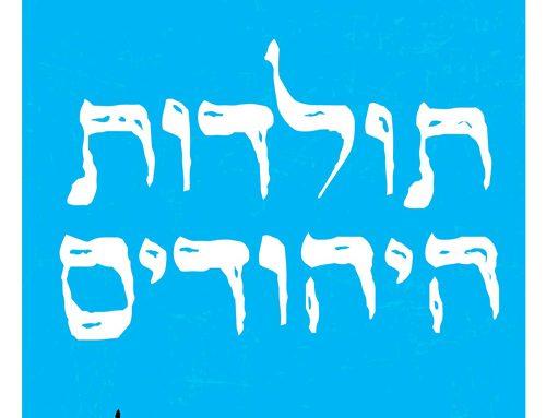 """כמה מילים על """"תולדות היהודים"""" מאת עשהאל אבלמן (הוצאת כנרת זמורה דביר)"""