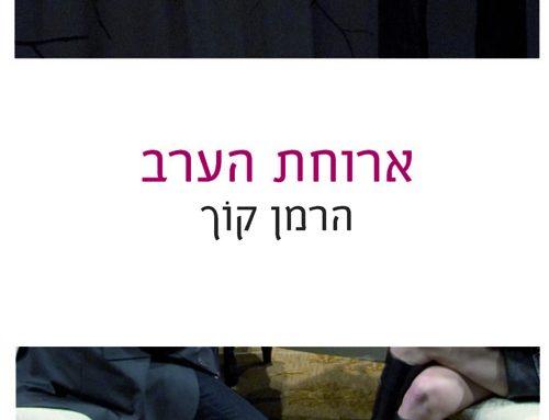 """כמה מילים על """"ארוחת הערב"""" מאת הרמן קוך (מהולנדית ענבל זילברשטיין, הוצאת עברית)"""