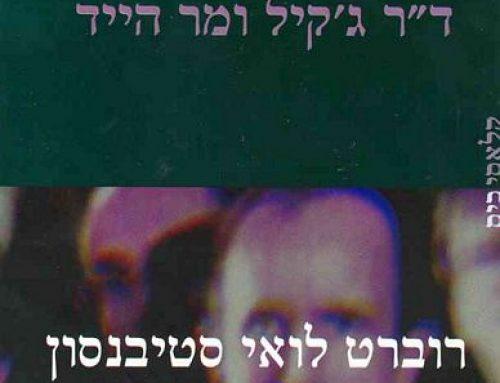 """בקצרה על """"המקרה המוזר של דוקטור ג'קיל ומר הייד"""" מאת רוברט לואיס סטיבנסון (מאנגלית בתיה גור, הוצאת עם עובד)"""