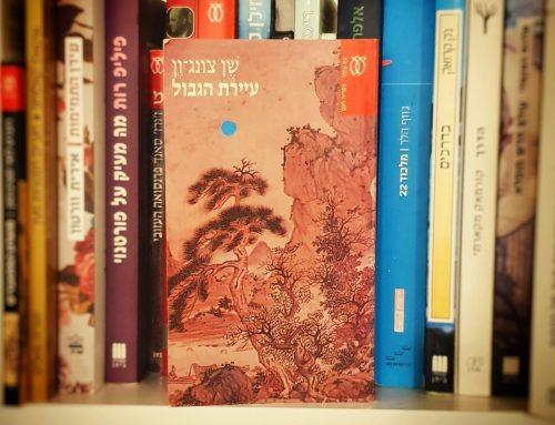 """בקצרה על """"עיירת הגבול"""" מאת שן צונג-ון (מסינית אמירה כץ, הוצאת עם עובד)"""