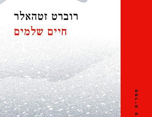 """קצרצר על """"חיים שלמים"""" מאת רוברט זטהאלר (מגרמנית דפנה עמית, הוצאת ספרית פועלים)"""
