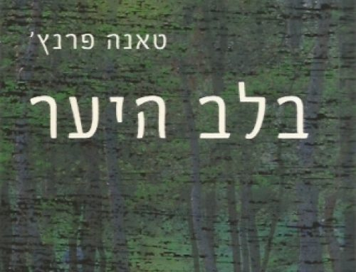 """בקצרה על """"בלב היער"""" מאת טאנה פרנץ' (מאנגלית מתי בן יעקב, הוצאת מודן)"""