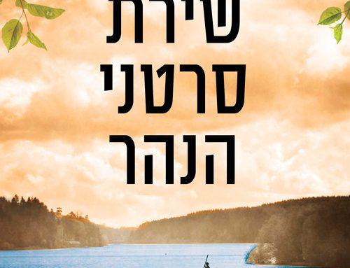"""כמה מילים על """"שירת סרטני הנהר"""" מאת דליה אוונס (מאנגלית שאול לוין, הוצאת כנרת זמורה דביר)"""